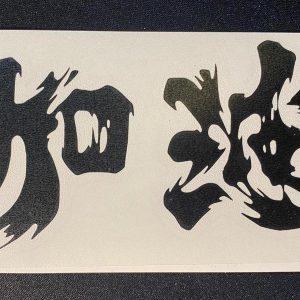 Hong Kong Add Oil Sticker 香港加油貼紙
