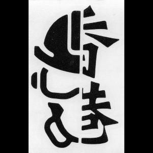 Hong Kong Fighter Sticker 香港勇武貼紙