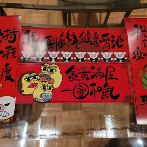 Set of 2 double sized banners supporting Hong Kong   2 張雙面揮春