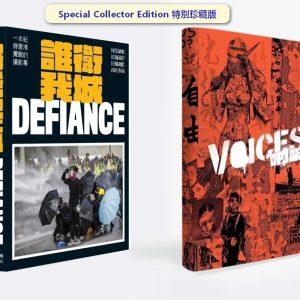 《誰衛我城 | DEFIANCE 》+《吶喊 | VOICES》套裝