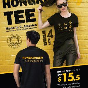 Hongkonger Tee 香港人 T恤