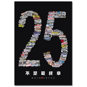 蘋果日報廿五周年特刊