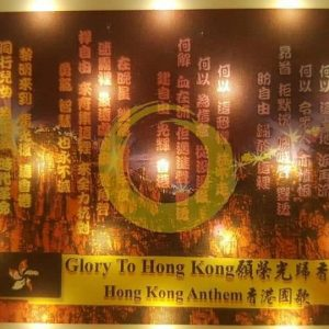 Glory To Hong Kong Postcard 榮光歸香港明信片