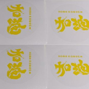 Hong Kong Add Oil Car Vinyl Decals 香港加油汽車貼紙