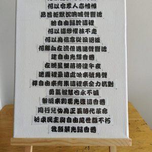 榮光歸香港擺設 Glory to Hong Kong Panel